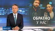 Цацаров: Предстои повдигане на обвинение на Евгени Крусев