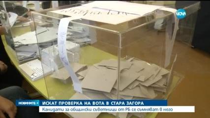 Искат проверка на вота в Стара Загора