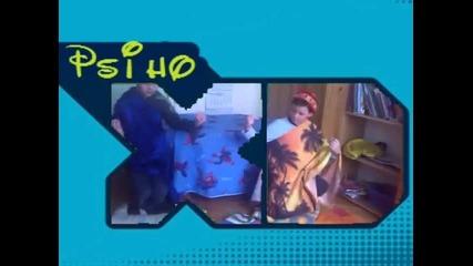 psiho X D Очаквайте това лято Промо #1