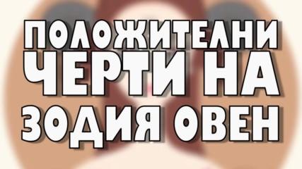 Положителни черти на зодия Овен