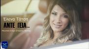 Elena Tatsi - Ante Geia (new Single 2015)