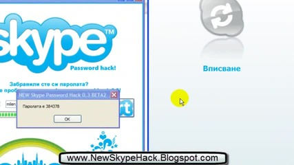 Skype Password Hack + Линк за сваляне!! Работи!