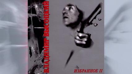 Vladimir Vysotsky - Marafon