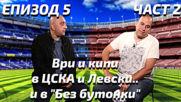 Ври и кипи в ЦСКА и Левски.. и в Без Бутонки!!