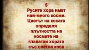 5-интересни факта за човека
