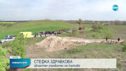 Заровиха умъртвени кокошки до лековит извор в Хасковско