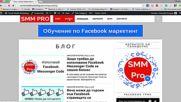 Уебсайтът на Social Media Marketing Pro