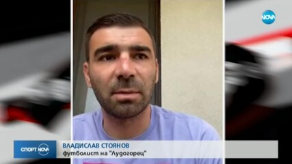 Владо Стоянов с призив: Пуснете публика на стадионите