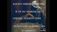 Бойка Дангова - забранено щастие