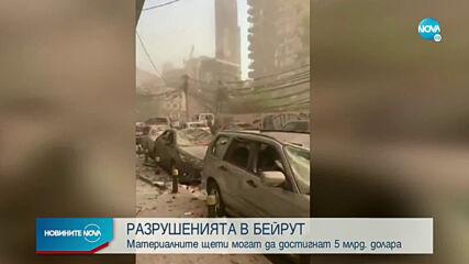 Стойността на материалните щети в Бейрут може да достигне 5 млрд. долара