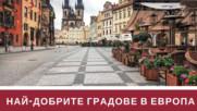 Най-добрите градове в Европа