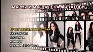 Мария и Магдалена Филатови - 19.10.2015-реклама