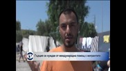 Гърция се нуждае от международна помощ с мигрантите