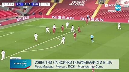 Спортни новини (15.04.2021 - централна емисия)