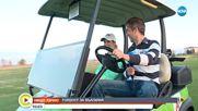 Млади българки са сензация в европейския голф