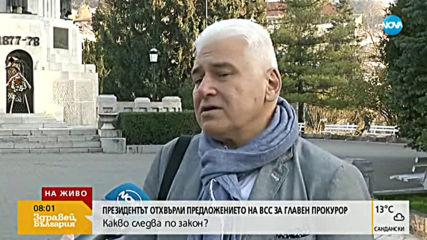 Експерт: Аргументите на Радев да върне кандидатурата на Гешев са политически