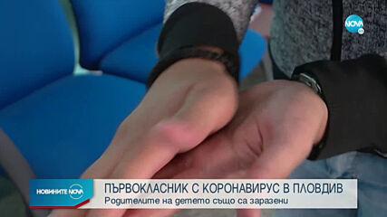 Първокласник от Пловдив и родителите му са с коронавирус