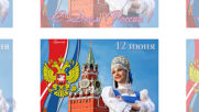 С Днем Рождения Россия!