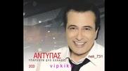 Превод * Antipas & Vardis - Tilekarta 2010