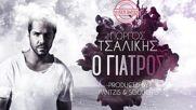 Страхотна Йоргос Цаликис - Докторът Превод