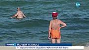 11-годишно дете се удави на плажа във Варна