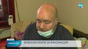 Ваксинират трудноподвижни пациенти по домовете им
