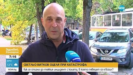 Светослав Витков оцеля по чудо след тежка катастрофа