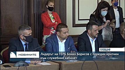 Лидерът на ГЕРБ Бойко Борисов с поредни критики към служебния кабинет
