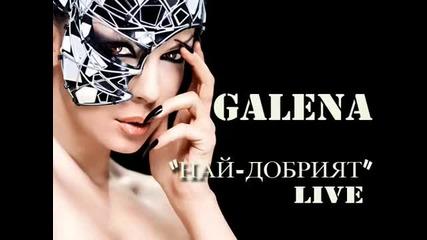 2012 Галена & Мария - Най Добрият (live)