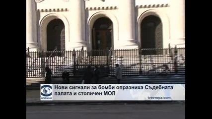 Нови сигнали за бомба опразниха Съдебната зала и столичен мол