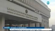 БСП обвини външния министър в неизгодни сделки