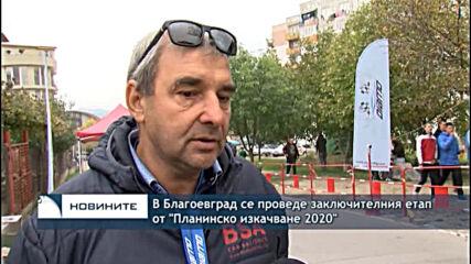 """В Благоевград се проведе заключителния етап от """"Планинско изкачване 2020"""""""