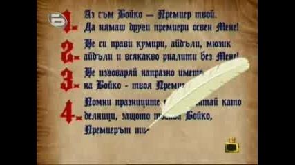 10 Божи Заповеди - Господари На Ефира