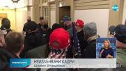 ВАШИНГТОН ПОД БЛОКАДА: Извънредни мерки за встъпването в длъжност на Байдън