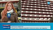 24-годишна жена е открита мъртва в хотел в София