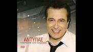 Превод 2010 Антипас - Един мъж само знае