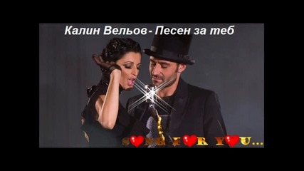 *new song* Калин Вельов - Песен за теб... (song for you)