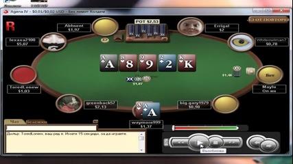 Покер съвети за начинаещи 1