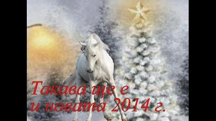 Честита Нова 2014 Година!