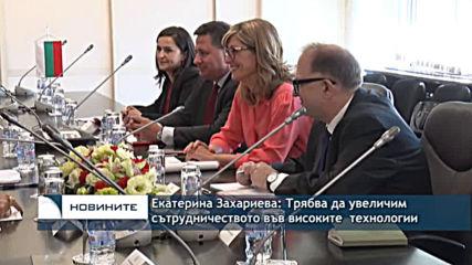 Екатерина Захариева: Трябва да увеличим сътрудничеството във високите технологии