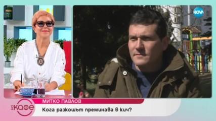 Митко Павлов и кога разкошът преминава в кич - На кафе (27.03.2019)
