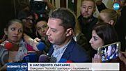 """В НАРОДНОТО СЪБРАНИЕ: Скандалът """"Хасково"""" разтресе и парламента"""