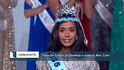 Тони-Ан Сингх от Ямайка е новата Мис Свят