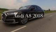 Audi A8 2018 най-авангардната луксозна лимузина