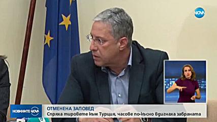 Отмениха забраната за преминаване през България на камиони, пътуващи за Турция