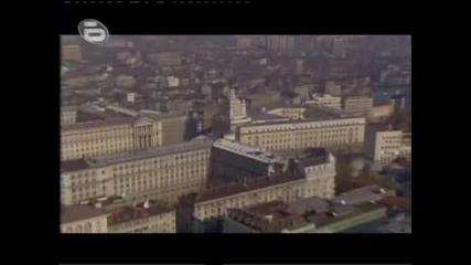 Българите-последната Крепост