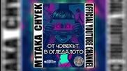 M1taka - От Човекът В Огледалото (audio Release)