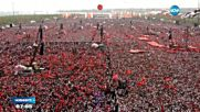 5 млн. души на митинг в Истанбул в защита на демокрацията
