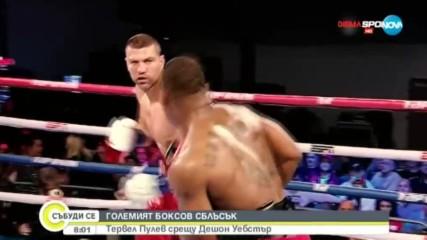 Тервел Пулев се изправя срещу Дешон Уебстър