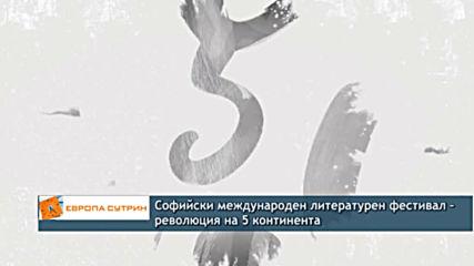 Софийски международен литературен фестивал - революция на 5 континента